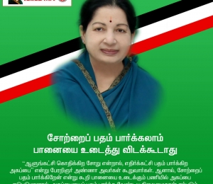 AIADMK Achievements