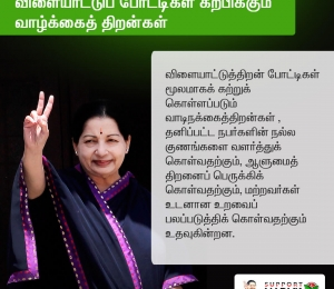 sports-improves-life-amma