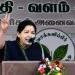 Tamil Nadu CM J Jayalalithaa speaks