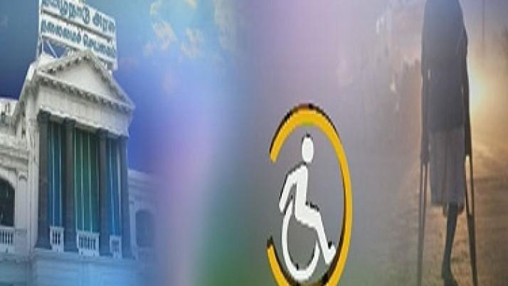 சி பிரிவு காலிப் பணியிடங்களிலும் இடஒதுக்கீடு:தமிழக அரசின்  உத்தரவால் மாற்றுத்திறனாளிகள் மகிழ்ச்சி
