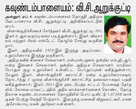 AIADMK Candidate for Kavundampalayam Assembly Election 2016 - Mr. V.C. Aarukutti