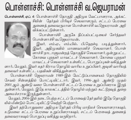 AIADMK Candidate for Pollachi Assembly Election 2016 - Mr. V. Jayaraman