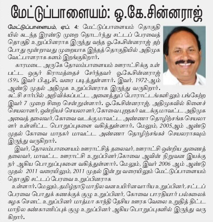 AIADMK Candidate for Mettupalayam Assembly Election 2016 - Mr. O.K. Chinnaraj