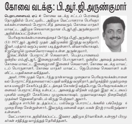 AIADMK Candidate for Coimbatore (North) Assembly Election 2016 - Mr. Arun Kumar