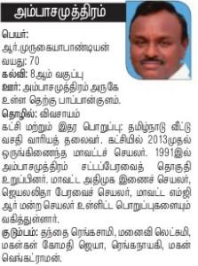 Candidate for Ambasamudram - Murugaiah Pandian
