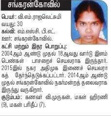 AIADMK Candidate for Sankarankoil - Rajalakshmi