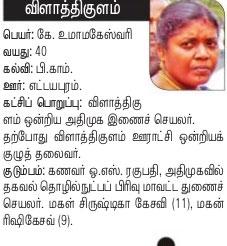 Vilathikulam AIADMK Candidate Mrs.Uma Maheswari