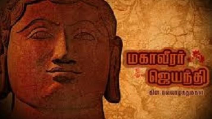 மகாவீர் ஜெயந்தி : முதலமைச்சர் ஜெயலலிதா வாழ்த்து