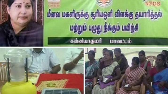 நாகர்கோவிலில் சூரிய மின்சார விளக்கு உற்பத்தி மற்றும் பழுதுபார்க்கும் பயிற்சி முகாம் : முதலமைச்சர் ஜெயலலிதாவுக்கு மீனவப் பெண்கள் நன்றி