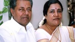 பினராயி விஜயனின் -கமலா