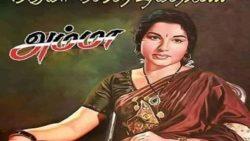 மறைந்த முதல்வர் ஜெயலலிதா