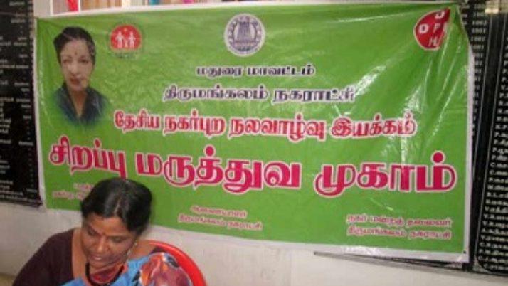 மறைந்த முதல்வர் ஜெயலலிதாவின் 69-ஆவது பிறந்தநாளை முன்னிட்டு  690 சிறப்பு மருத்துவ முகாம்களுக்கு ஏற்பாடு
